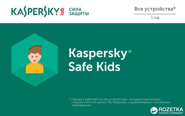 Антивірус Kaspersky Safe Kids для всіх пристроїв первісна установка на 1 рік для 1 ПК (скретч-картка) - зображення 1