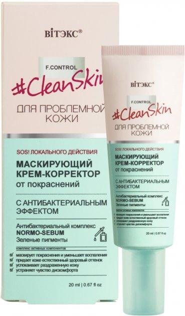 Крем-корректор для лица Витэкс Clean Skin Маскирующий от покраснений с антибактериальным эффектом 20 мл (4810153027436) - изображение 1