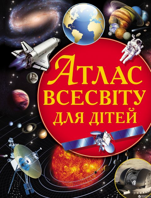 Атлас Всесвіту для дітей (9786177270804) - зображення 1