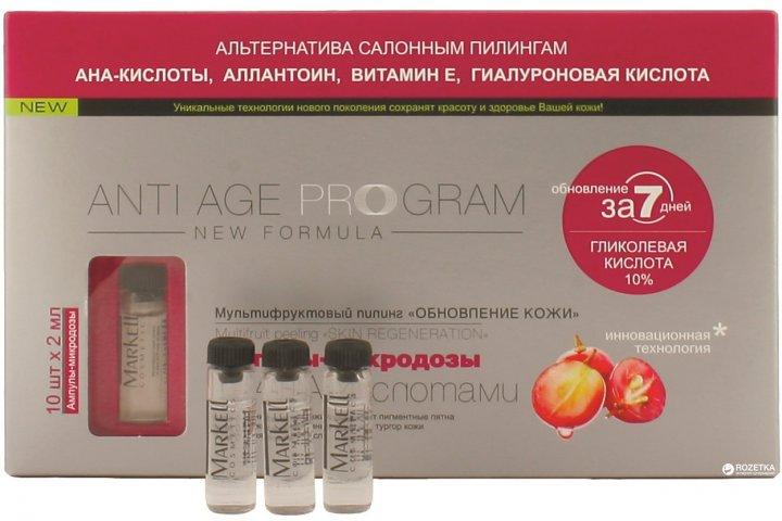 Набор Мультифруктовий пилинг Markell AntiAge Обновление кожи 10х2 мл (4810304010737) - изображение 1