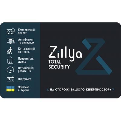 Антивірус Zillya! Total Security на 1 рік на 1 ПК, скретч-картка (4820174870157) - зображення 1