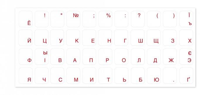 Наклейка на клавіатуру Value Деколь для клавіатури Ukr/Rus 11x12mm прозорий(98.00.0001) - изображение 1
