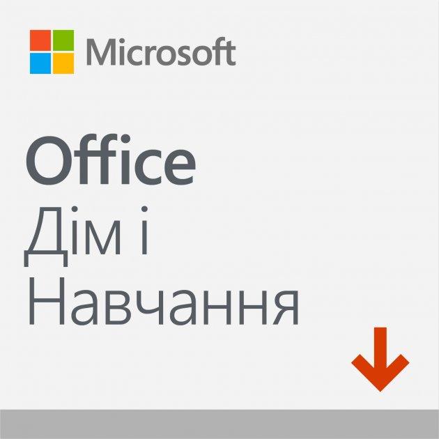 Microsoft Office Для дому та навчання 2019 для 1 ПК (з Windows 10) або Mac (ESD - електронна ліцензія, всі мови) (79G-05012) - зображення 1