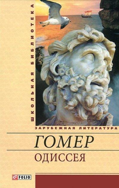 Одиссея - Гомер (9789660353275) - изображение 1