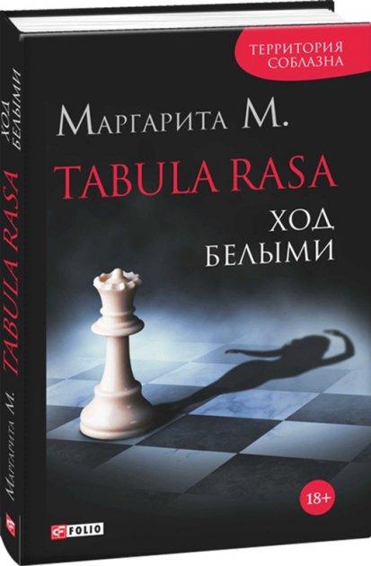 Tabula Rasa. Ход белыми. Книга 1 - Маргарита М. (9789660374249) - изображение 1