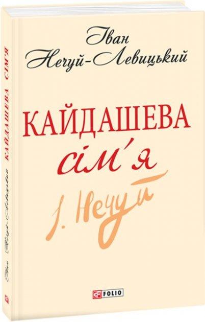 Кайдашева сiм'я - Нечуй-Левицький I. (9789660362000) - изображение 1