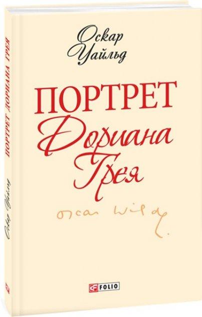 Портрет Дориана Грея - Уайльд О. (9789660363731) - изображение 1
