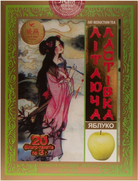 Фиточай Літаюча ластівка Яблоко 20 x 3 г (4820166090242) - изображение 1