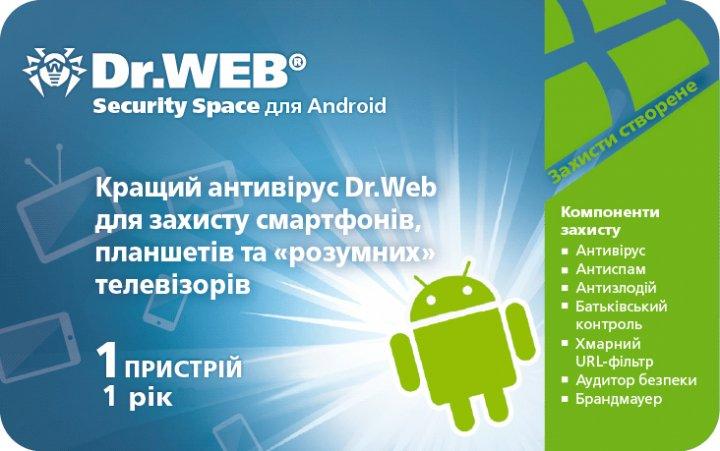 Dr. Web Security Space для Android 1 пристрій/1 рік (скретч-картка) - зображення 1