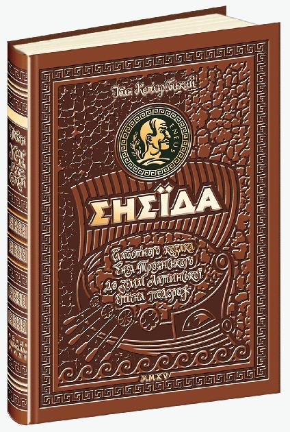 Енеїда. Унікальне, колекційне видання преміум-класу - Іван Котляревський (9789664293539) - изображение 1