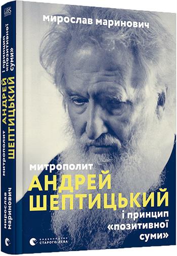 Митрополит Андрей Шептицький і принцип «позитивної суми» - Маринович Мирослав (9786176796138) - изображение 1