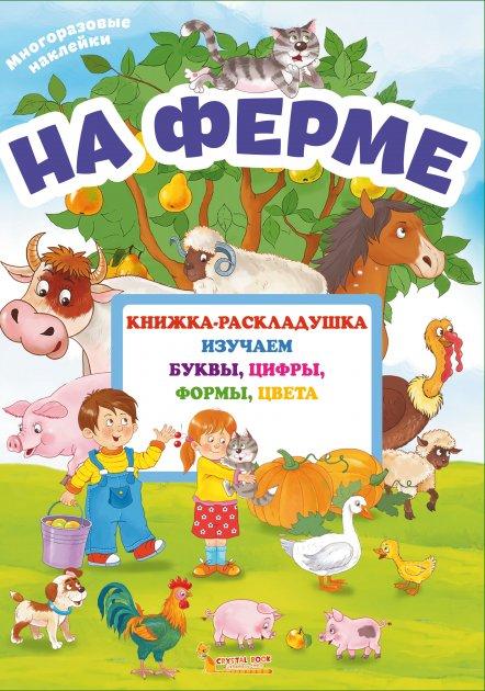 Книжка-раскладушка с многоразовыми наклейками. На ферме (9789669366641) - изображение 1