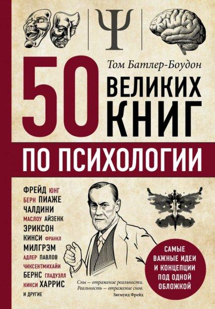 50 великих книг по психологии - Батлер-Боудон Том (9786177764563) - изображение 1