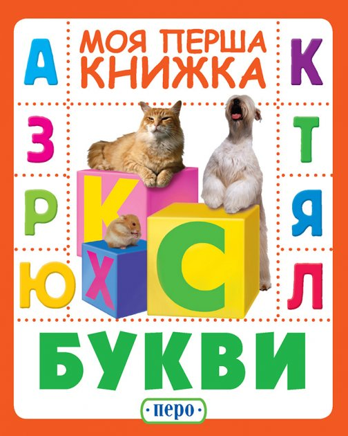 Букви. Моя перша книжка (9789669850010) - изображение 1