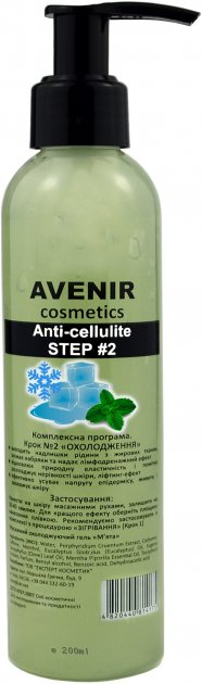 Антицеллюлитный массажный гель Avenir Cosmetics с охлаждающим эффектом Мята 200 мл (4820440814175) - изображение 1