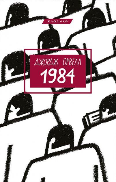 1984 - Джордж Орвелл (9789669933911) - изображение 1