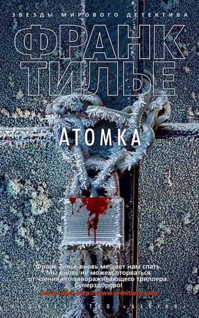 Атомка - Франк Тилье (978-5-389-15954-9) - изображение 1