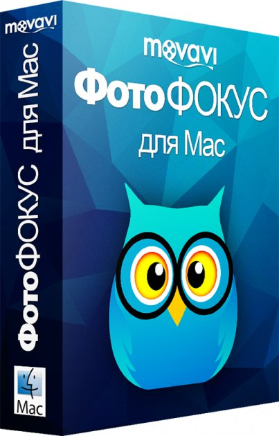 Movavi ФотоФОКУС для Mac 1 Бізнес для 1 ПК (електронна ліцензія) (MovPF Mac bus) - зображення 1