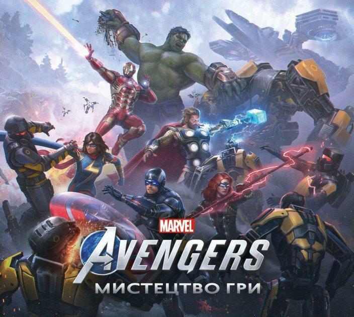 Marvel's Avengers Мистецтво гри - Пол Девіс (9786179500756) - зображення 1