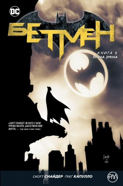 Бетмен. Нічна зміна. Книга 6 - Скотт Снайдер (9789669173720) - изображение 1