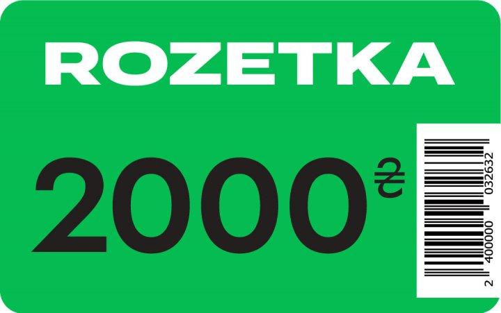 Подарунковий скретч-сертифікат Rozetka 2000 грн - зображення 1