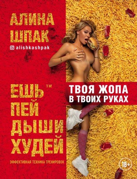 Ешь, пей, дыши, худей - Алина Шпак(9789669930460) - изображение 1