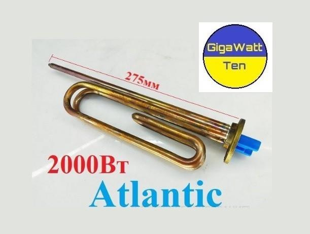 Тэн фланцевый для бойлера Atlantic 2000Вт медный - изображение 1