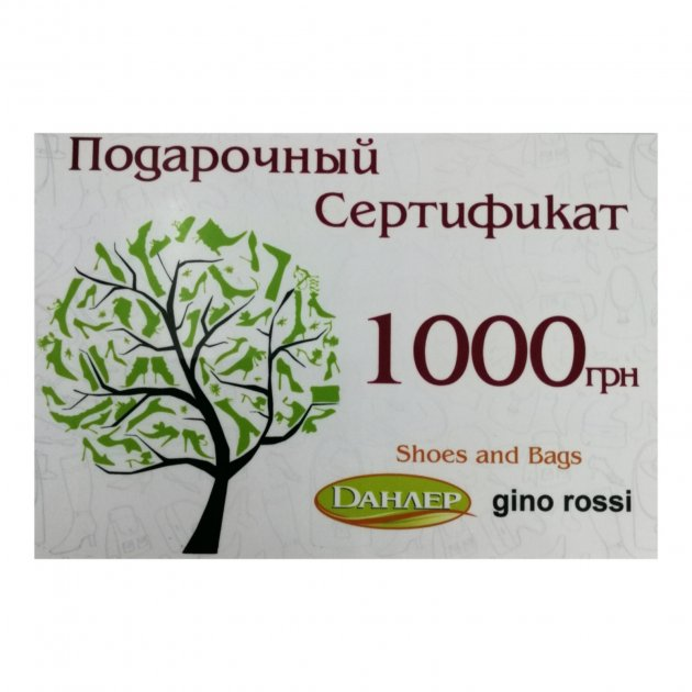 Подарунковий сертифікат Данлер 000000036153 - изображение 1