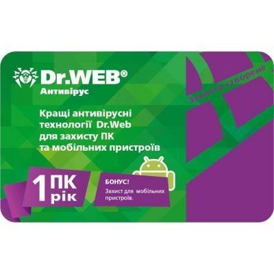 Антивирус Dr. Web Anti-virus 1 ПК/1 год продление (электронная лицензия) - изображение 1