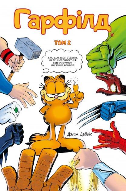 Гарфілд 2 Molfar Comics. Джим Дейвіс. (9786177600465) - зображення 1