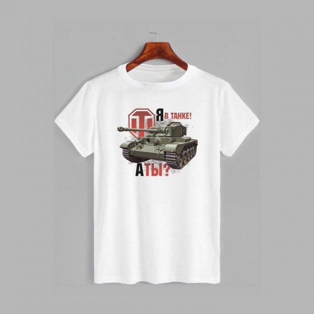 Футболка Likey World of Tanks Я в танке M150-1640 3XL Белая (2000000637686) - изображение 1