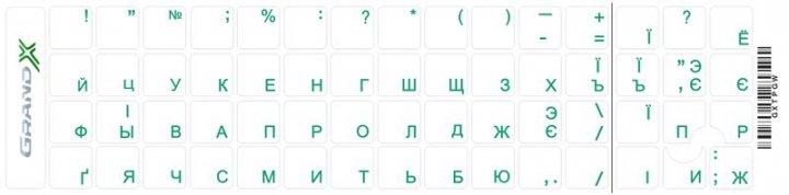 Наклейка на клавиатуру Grand-X Protection 60 keys Cyrillic Transparent/Green (GXTPGW) - изображение 1