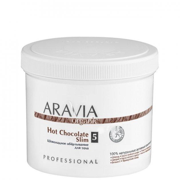 Шоколадное обёртывание для тела Aravia Hot Chocolate Slim 550 мл (7036) - изображение 1