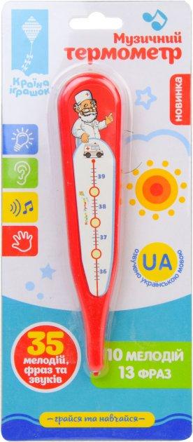Інтерактивна іграшка Країна Іграшок музична Швидко на допомогу українською мовою (PL-719-60) (6902019719604) - зображення 1