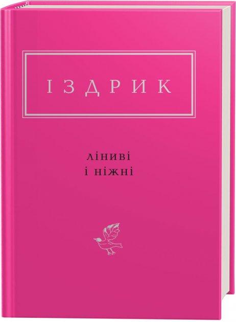Ліниві і ніжні - Юрій Іздрик (9786175851425) - изображение 1