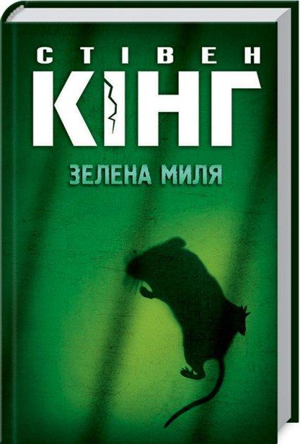 Зелена миля - С. Кінг (47231) - изображение 1