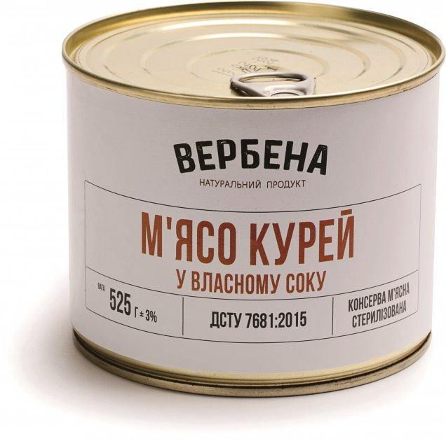 Мясо куриц Вербена в собственном соку 525 г (4820209620153) - изображение 1