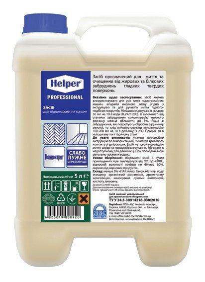 Helper Professional средство для поломоечных машин 5л - изображение 1