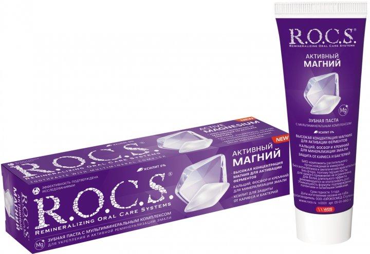 Зубная паста R.O.C.S. Активный Магний 94 г (4607034475604) - изображение 1