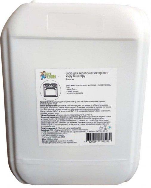 Средство для удаления устаревшего жира и нагара Happy Clean Апельсин 5 л (4820198560232) - изображение 1