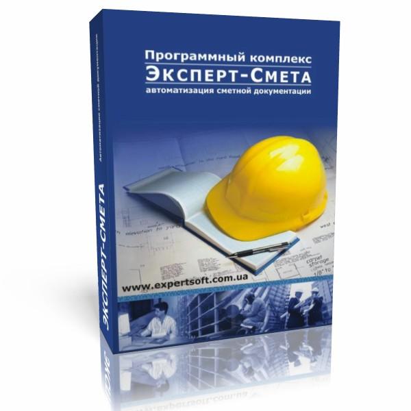 Програмне забезпечення ExpertSoft Експерт-Кошторис ПРО одне робоче місце (всі мови) - зображення 1