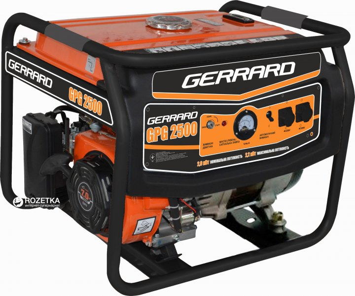 Генератор бензиновий Gerrard GPG 2500 (43239) - зображення 1