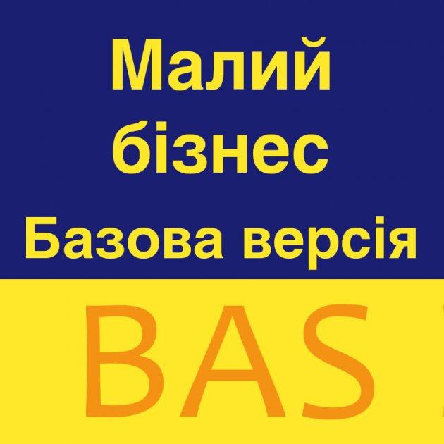 BAS Малий бізнес. Базова версія - зображення 1