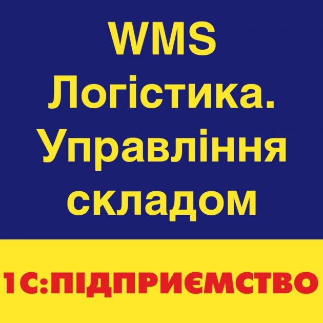WMS Логістика. Управління складом - зображення 1