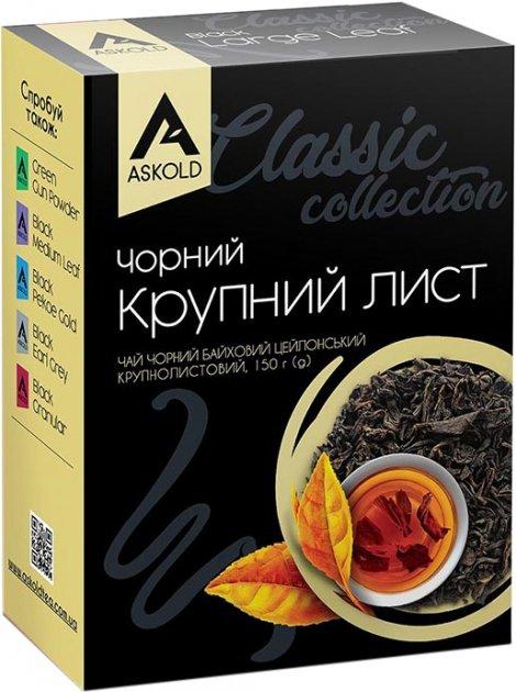 Чай черный байховый Askold Цейлонский крупнолистовой 150 г (4820015832214) - изображение 1