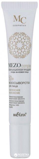 Мезосыворотка для лица Bielita Mezocomplex Комплексное омоложение 50+ 20 мл (4810151021535) - изображение 1