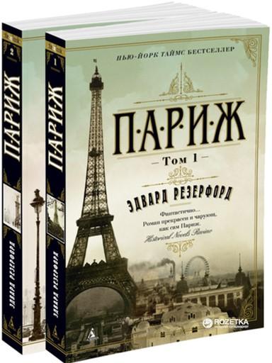 Париж (в 2-х томах) (комплект) - Резерфорд Э. (9785389127364) - изображение 1