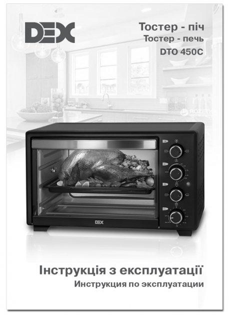 Электрическая печь DEX DTO-450C
