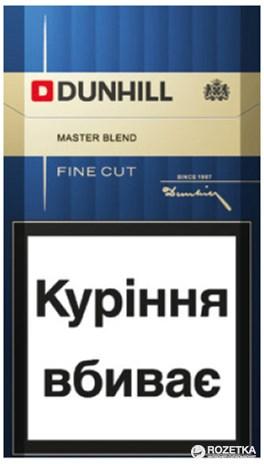 купить сигареты данхилл в украине