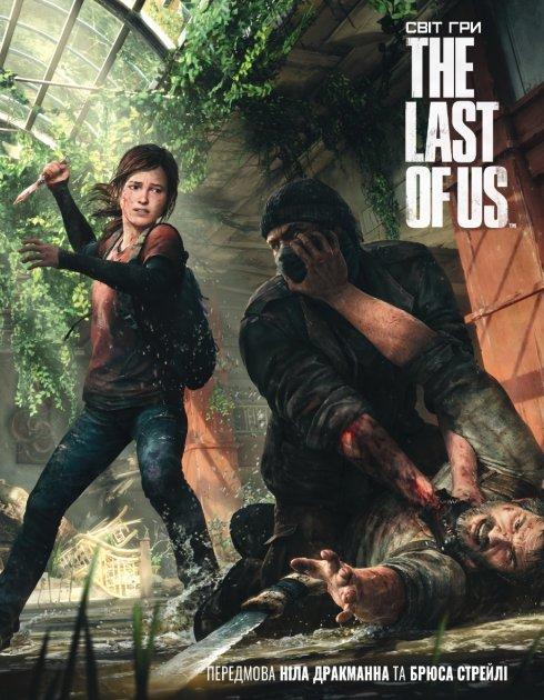 Артбук Світ гри The Last of Us - Naughty Dog (9786177756308) - зображення 1